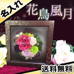 敬老の日 プレゼント ギフト 花 名入れ 誕生日 結婚祝い 還暦祝い 長寿祝い 男性 女性 プリザーブドフラワー 花鳥風月 ブラウン|r-quartz