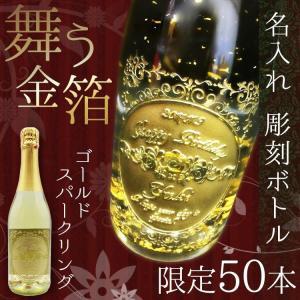 クリスマス 誕生日 プレゼント ギフト 名入れ 結婚祝い 還暦祝い 記念日 周年祝い お酒 男性 女性 名前入り 彫刻ボトル 金箔入りスパークリングワイン|r-quartz