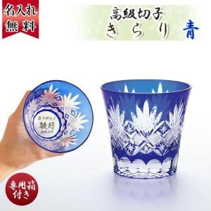 敬老 敬老の日 誕生日 プレゼント ギフト 名入れ 還暦祝い お祝い おしゃれ 男性 女性 名前入り 切子グラス きらり 青 グラス|r-quartz