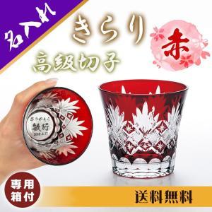 敬老 敬老の日 誕生日 プレゼント ギフト 名入れ 還暦祝い お祝い おしゃれ 男性 女性 名前入り 切子グラス きらり 赤 グラス|r-quartz