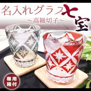 敬老 敬老の日 結婚祝い プレゼント ギフト 名入れ 周年記念 お祝い おしゃれ 男性 女性 名前入り 切子グラス 七宝 ペアグラス|r-quartz