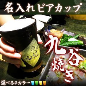 誰でも簡単に、居酒屋のビールを自宅で楽しめるようになりました! 350年の伝統を受け継いだ九谷焼ビア...