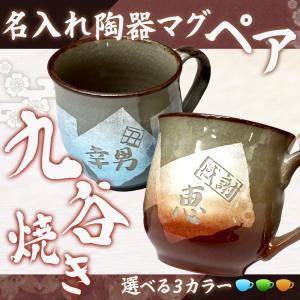いつもの日常に、銀彩の彩りを。 350年の伝統を受け継いだ九谷焼マグカップが、名入れギフトで登場! ...