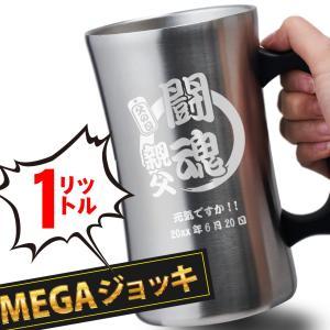 敬老の日 2021 プレゼント 名入れ 名前入り ギフト メガ 1リットル 1L ビール ジョッキ ...