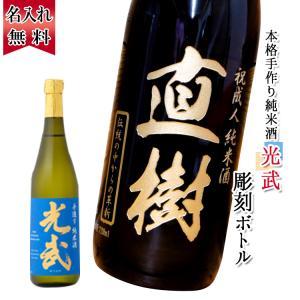 モンドセレクション連続受賞! 味、品質共に間違いない純米酒「光武」  誕生日プレゼントなど大切な記念...