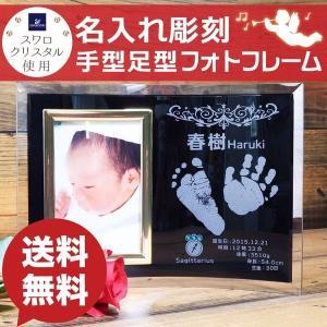 バレンタイン 名入れ 出産祝い 手形 足形 赤ちゃん 雑貨 内祝い 記念 プレゼント 男性 女性 写真立て フォトフレーム 黒(単品) r-quartz