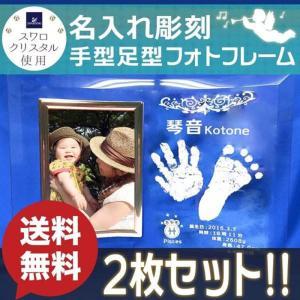 名入れ 出産祝い 手形 足形 赤ちゃん 雑貨 内祝い 記念 プレゼント 男性 女性 写真立て フォトフレーム クリア|r-quartz