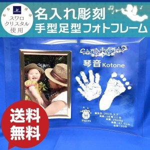 誕生祝い 名入れ 出産祝い 手形 足形 赤ちゃん 雑貨 内祝い 記念 プレゼント 男性 女性 写真立て フォトフレーム クリア(単品)|r-quartz