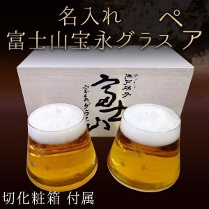 クリスマス プレゼント ギフト 酒 名入れ 誕生日 結婚祝い 還暦祝い 男性 女性 名前入り ビールグラス ペア 富士山宝永グラス r-quartz