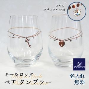 敬老の日 2021 プレゼント 名入れ 名前入り ギフト グラス 祝い日 金婚式 銀婚式 キー&ロッ...