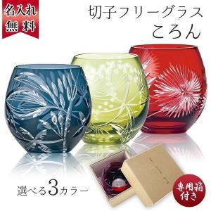 切子グラス 名入れ グラス おしゃれ 名前入り タンブラー プレゼント 名前入れ 誕生日プレゼント 還暦 敬老祝い フリーグラス ころん|r-quartz