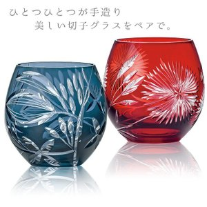 切子グラス 名入れ グラス おしゃれ 名前入り タンブラー プレゼント 名前入れ 長寿 還暦 敬老祝い フリーグラス ころん ペア セット|r-quartz