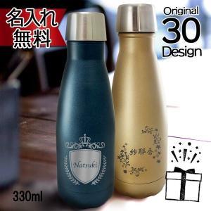 マイボトル ステンレスボトル おしゃれ 水筒 名入れ プレゼント 真空断熱 ステンレス ボトル 330ml 誕生日 カラーボトル|r-quartz