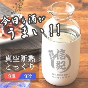 オリジナル名入れ彫刻ができる 真空断熱とっくり  日本酒を粋に楽しめるの飲みごろとっくり。 電子レン...