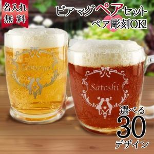 オリジナル名入れ彫刻無料 ビールと一緒に冷やして至福のひととき♪ 名入れ ビアマグ 2個ペアセット ...
