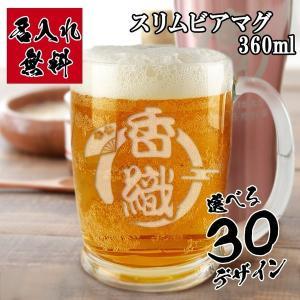 オリジナル名入れ彫刻無料 ビールと一緒に冷やして至福のひととき♪ 名入れ スリムビアマグ 360ml...