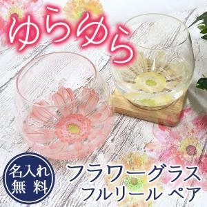 名入れ グラス  結婚祝い 周年祝い 記念日 金婚式 銀婚式 プレゼント  [ ゆらゆら フラワー ...