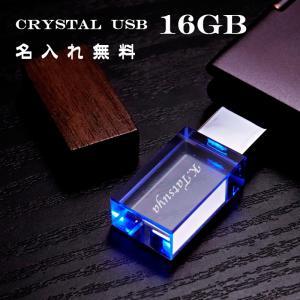 クリスマス 【メール便送料無料】usbメモリ 16GB 卒業祝い 「クリスタル キャップ付き USB」名入れ プレゼント ギフト 名前入り|r-quartz