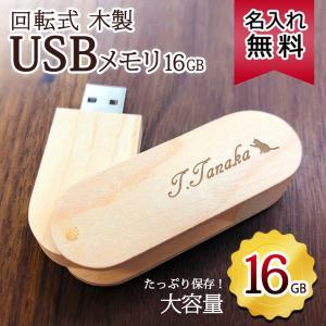 クリスマス 【メール便送料無料】usbメモリ 16GB 卒業祝い 「回転式 木製 USB」パソコン 名入れ プレゼント ギフト 名前入り|r-quartz