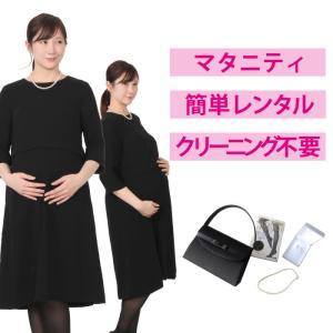 レンタル マタニティワンピース4点セット 喪服 礼服 レディース ワンピース 大きいサイズ 葬儀 授乳対応 FOL-MAT1-F r-rental