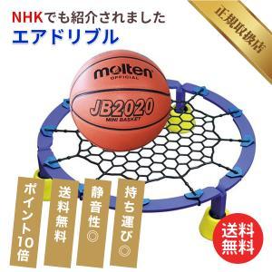 エアドリブル バスケットボール ドリブル 室内 練習 AD-100-01 自主練 ドリブル練習 静か...