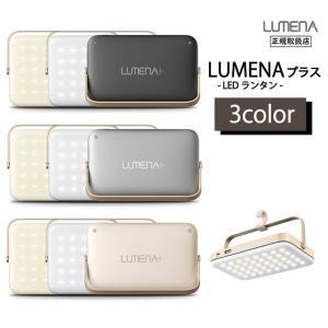 LEDランタン LUMENA+ ルーメナープラス 全3色 モバイルバッテリー 防水・防塵 防災グッズ