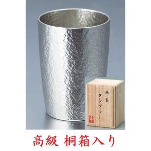 大阪錫器 錫製 タンブラー ベルク (小 容量約180ml:1合)|r-style
