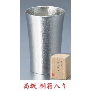 大阪錫器 錫製 タンブラー スタンダード (容量約200ml)|r-style