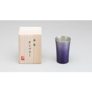 大阪錫器 錫製 タンブラー 森羅 (しんら・紫) スタンダード (容量約200ml)|r-style