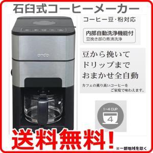 石臼式コーヒーメーカー (ブラック) ON-01 (全自動 ミル付き ステンレス 内部自動洗浄機能) 包装・熨斗OK! 石臼式 コーヒーメーカー 6a501|r-style