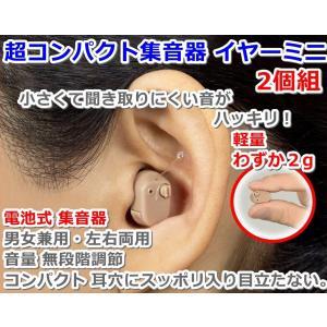 超コンパクト集音器 イヤーミニ 2個 (集音器 シニア向け 高齢者 難聴 コンパクト 小型 男女兼用 両耳用)|r-style