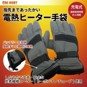 充電式ヒーター手袋 エネヒートグローブ バッテリー付 (ENE-HEAT-GLOBE ホット 手袋 ...