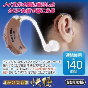 耳かけ集音器 快聴 AKA-203 (左右両耳対応の耳かけ型集音器)|r-style