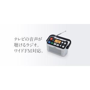 手元スピーカー機能付 おやすみタイマー  テレビの音声が聴けるラジオ。 ワイドFM対応  ユーザーの...