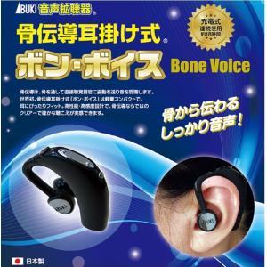 骨伝導だから! 骨から伝わるクリアな音声! いつも耳に掛けておける音声拡聴器   充電式だから便利!...