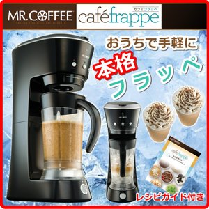 フローズンメーカー カフェフラッペ BVMCFM1J レシピ付き (MR.COFFEE ミスターコーヒー Cafe Frappe コーヒーメーカー)|r-style