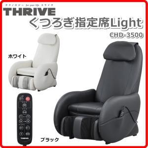 CHD-3500 スライヴ マッサージチェア くつろぎ指定席 Light (マッサージ機 椅子型 フットマッサージ あんま機) THRIVE スライブ|r-style