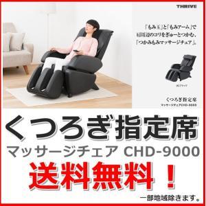 マッサージチェア CHD-9000 くつろぎ指定席 スライヴ...