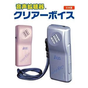 クリアーボイス (ブルーシルバー)クリヤーボイス・伊吹電子 日本製 (クリアボイス クリヤボイス)|r-style