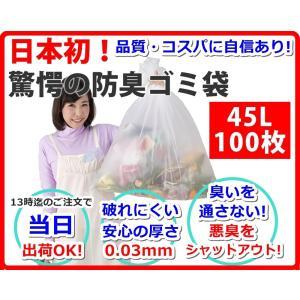 防臭袋 45L 臭わない ゴミ袋 防臭丸 BOSHUMARU (100枚入) 安心の厚み0.03mm 半透明 65cm×80cm 生ゴミ ペットのうんち おむつ 防臭