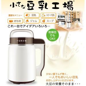 小さな豆乳工場 DJ06P-DS901SG 福農産業 (全自動 豆乳メーカー ハイエース 豆乳マシーン) 保証:1年間|r-style