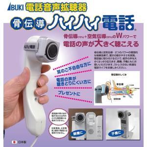 【日本製】骨伝導 ハイハイ電話 伊吹電子 電話音声拡聴器 (充電式 はいはい電話) 電話の声大きく 持ち運び可能|r-style