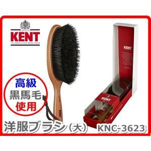 KENT 静電気除去ブラシ KNC-3623 (黒馬毛使用) 洋服ブラシ ケントブラシ