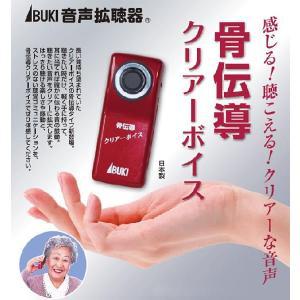 骨伝導クリアーボイス (骨伝導クリアボイス)伊吹電子 日本製 補聴器集音器