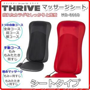 スライヴ (THRIVE) シートマッサージャー MD-8660 (マッサージ機 座椅子タイプ シートタイプ MD8660)|r-style