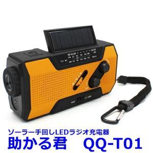 ソーラー手回しLEDラジオ充電器 助かる君 QQ-T01 (FM・AM・ワイドFM対応 携帯電話充電...