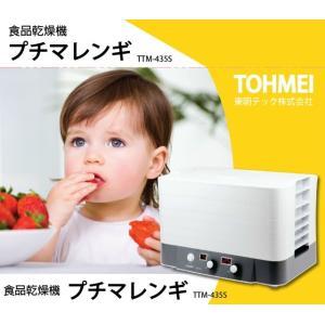 家庭用 食品乾燥機 プチマレンギ TTM-435S 東明テック|r-style