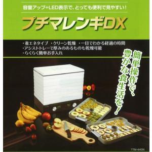 家庭用 食品乾燥機 プチマレンギDX TTM-440N 東明テック|r-style
