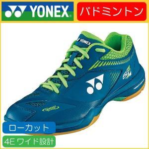 YONEX ヨネックス POWER CUSHION 65 Z 2 WIDE パワークッション65Z2...