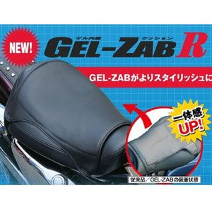 EFFEX GEL-ZAB R(ゲルザブ R) ゲル内蔵クッション